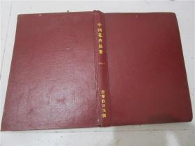 中國花卉盆景1985年第1-12期(精裝合訂本)