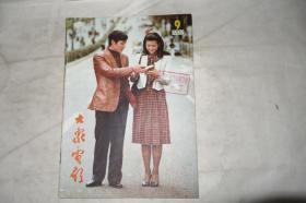 《大眾電影》,1982年第9期,館藏