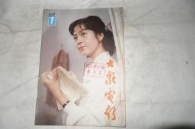 《大眾電影》,1983年第7期,館藏