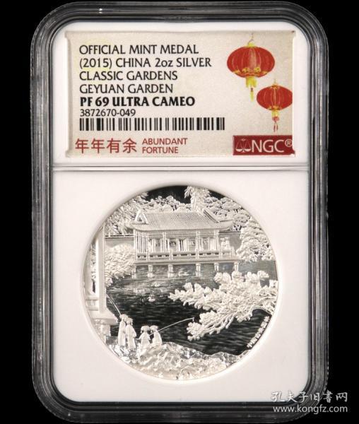 2015年中國古典園林系列之個園2盎司銀章(原盒帶證書、NGC PF69)