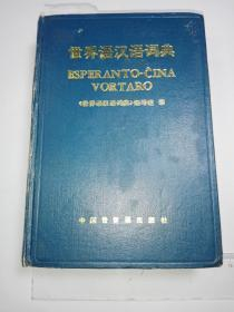 世界語漢語詞典