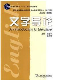 正版 英语专业本科生系列教材 修订版:文学导论 杨金才 王海萌