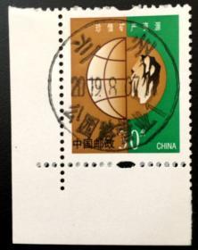 郵戳票 甘肅蘭州地名戳 公園路