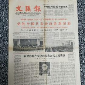 《文匯報》(1985年9月24日)