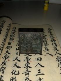 老銅印老道士印道教法器
