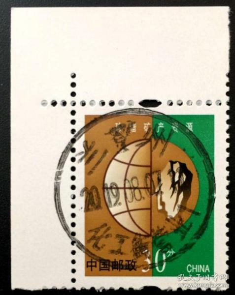 郵戳票 甘肅蘭州地名戳 化工街