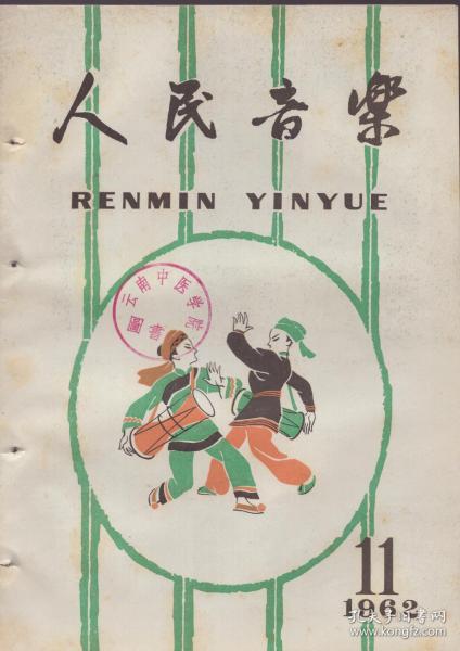 《人民音樂》1962年11月號【刊首都慶祝國慶13周年組照。刊評李志曙的獨唱音樂會、記古琴家姚丙炎的打譜活動等文,有裝訂眼,品如圖】