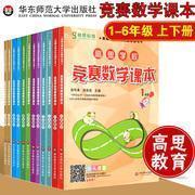 正版 全套12冊 高思數學 高思學校競賽數學課本 小學一二三四五六年級上下冊 小學奧數數學應用題知識大全思維訓練教材輔導123456