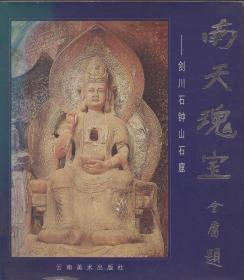 南天瑰寶:劍川石鐘山石窟:[攝影集]