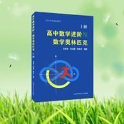 高中數學進階與數學奧林匹克 上冊 覆蓋了高中數學和競賽數學的全部內容 奧林匹克高中數學培訓教材 馬傳漁等著 中國科學技術大學