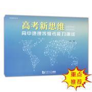 高考新思維 高中地理等級考能力測試 新學案系列叢書 上海市高中生地理等級考模擬測試卷 基礎知識梳理鞏固自測練習 上海科學普及