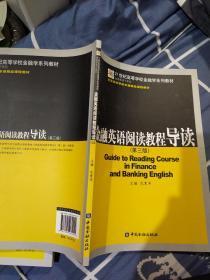21世紀高等學校金融學系列教材·金融英語子系列:金融英語閱讀教程導讀(第3版)