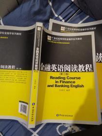 北京高等學校市級精品課程教材·21世紀高等學校金融學系列教材:金融英語閱讀教程(第3版)