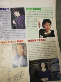 袁詠儀16開彩頁