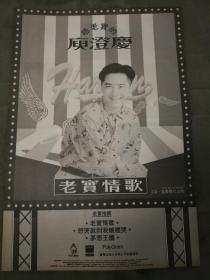 庾澄慶8開彩頁