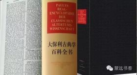 特價預售!《大保利古典學百科全書》