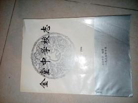 金堂中學校志(1943--1994年)(16開本,1995年印刷,介紹了金堂縣境內的金堂中學的情況。)