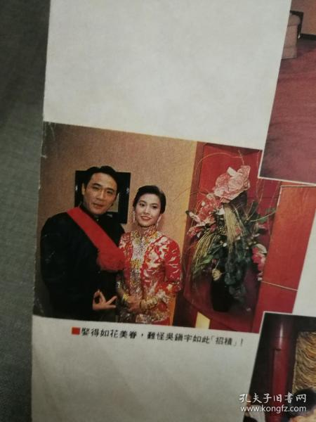 吳鎮宇李婉華16開彩頁