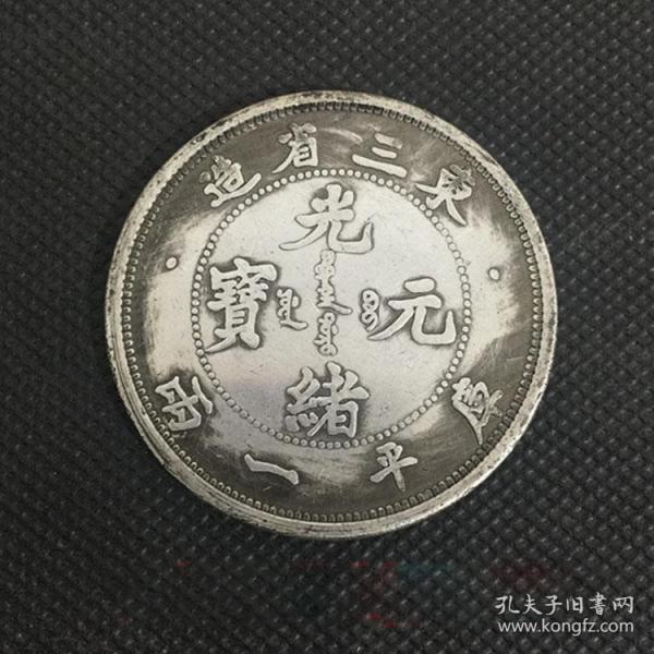 東三省造光緒元寶庫平一兩銀元