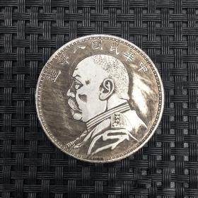 銀元中華民國八年造銀元