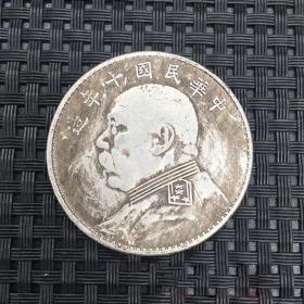 袁大頭銀元中華民國十年造銀元