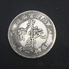 福建官局造光緒元寶庫平一兩銀元