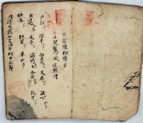 中醫古籍手抄本 17 吳德瑔秘傳方 (小兒方、各類血癥吐血方、鼻血方、賴開發傳方、抄本后部分都是各類婦人、產婦方。后圖附目錄)