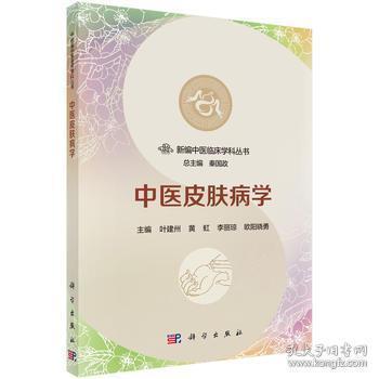 中醫皮膚病學