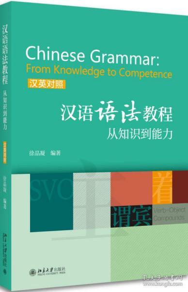 漢語語法教程:從知識到能力(漢英對照)