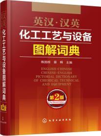 英漢·漢英化工工藝與設備圖解詞典(第2版)