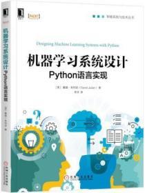 機器學習系統設計:Python語言實現