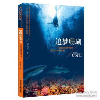 追夢珊瑚——獻給為保護珊瑚而奮斗的科學家