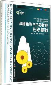 印刷色彩與色彩管理:色彩基礎/全國職業教育印刷包裝專業教改示范教材