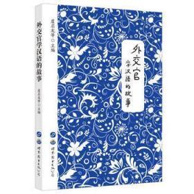 外交官學漢語的故事