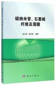 碳納米管、石墨烯纖維及薄膜