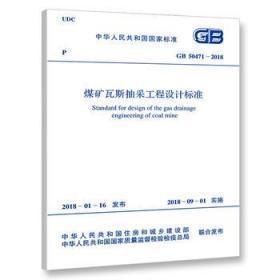 正版現貨 GB 50471-2018 煤礦瓦斯抽采工程設計標準 中國煤炭建設協會 中國計劃出版社 9155182031500