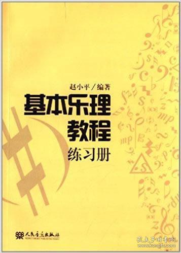 基本樂理教程練習冊