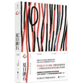 正版現貨 心 (日) 夏目漱石 北京聯合出版有限公司 9787559628084