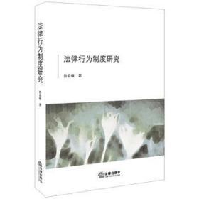 正版現貨 法律行為制度研究 魯春雅 法律出版社 9787519717513