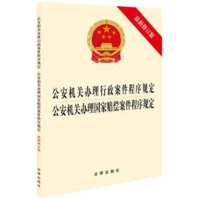 正版現貨 機關辦理行政案件程序規定辦理國家賠償案件程序規定 法律出版社 法律出版社 9787519732196