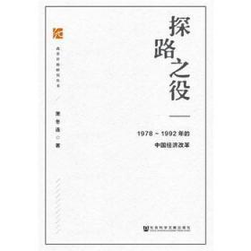 正版現貨 探路之役:1978—1992年的中國經濟改革 蕭冬連 社會科學文獻出版社 9787509769744