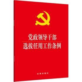 正版現貨 黨政領導干部選拔任用工作條例 法律出版社 法律出版社 9787519731533