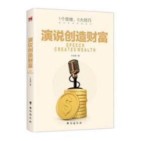 正版現貨 演說創造財富 王櫟清 臺海出版社 9787516822098
