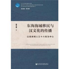 東海海域移民與漢文化的傳播:以琉球閩人三十六姓為中心