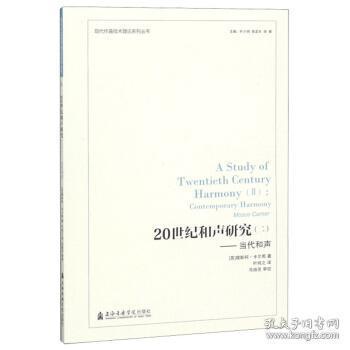 正版現貨 20世紀和聲研究(二):當代和聲/現代作曲技術理論系列叢書  穆斯柯卡爾那,葉小綱,徐孟東,洛秦, 上海音樂學院出版