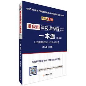 中公版·2019重慶市法院、檢察院錄用考試輔導教材:一本通