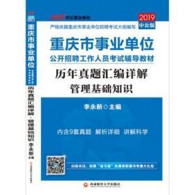 重慶事業單位考試中公2019重慶市事業單位公開招聘工作人員考試輔導教材歷年真題匯編詳解管理基礎知識