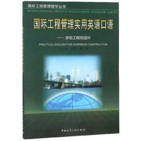 國際工程管理實用英語口語