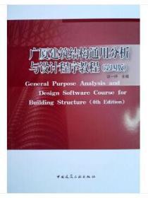 廣廈建筑結構通用分析與設計程序教程(第四版)