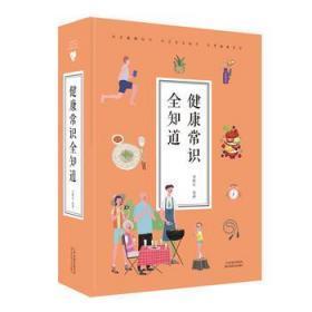 正版現貨 健康常識全知道 宋敬東 天津科學技術出版社 9787557658120
